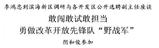 """李鸿忠到滨海新区调研座谈:勇做改革开放先锋队""""野战军"""""""