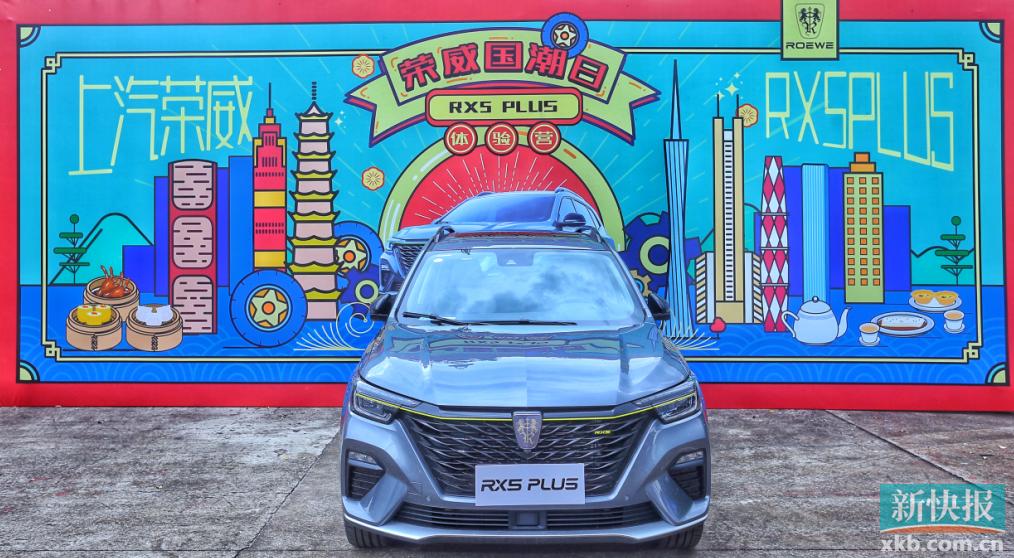 荣威RX5系列品鉴会登陆广州 三大终身免费权益诚意满满
