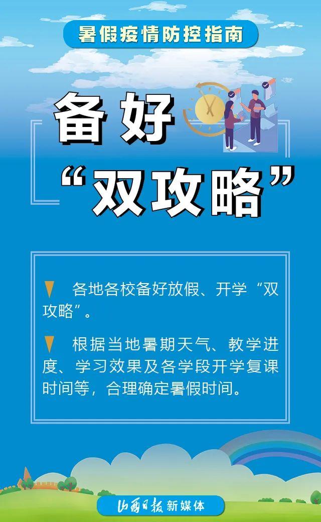 杏悦娱乐紧学生暑假杏悦娱乐安全网暑假疫情图片