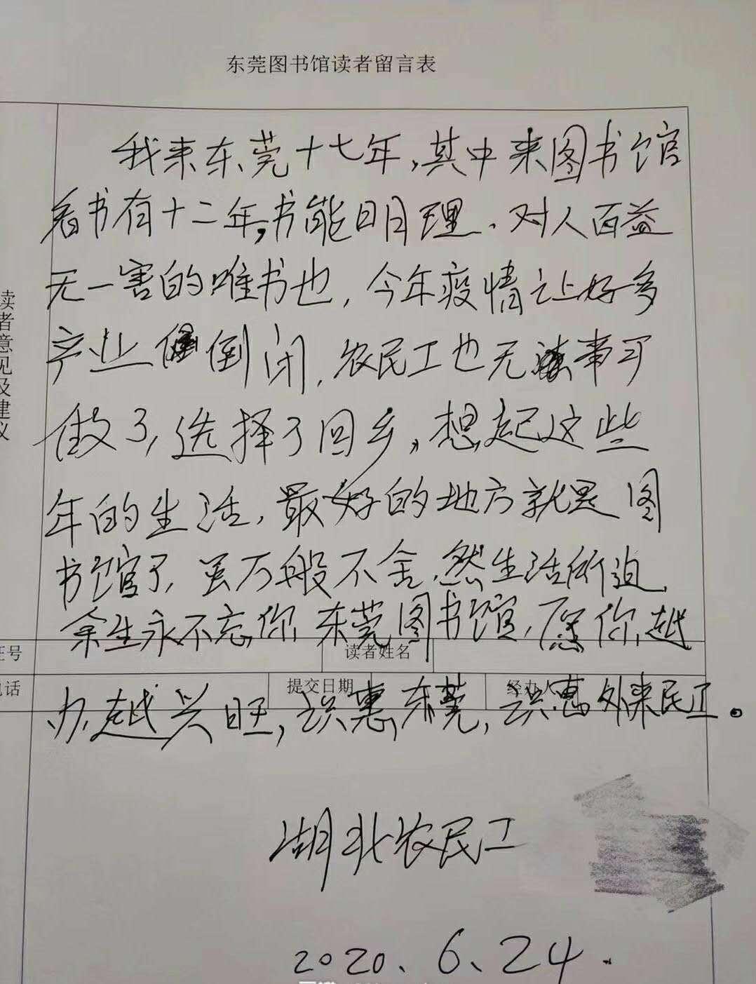 【杏悦】工吴桂春被聘杏悦为职工书屋公益代言图片