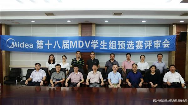 湖南省第十八届MDV中央空调设计大赛学生组预选赛评审会顺利结束