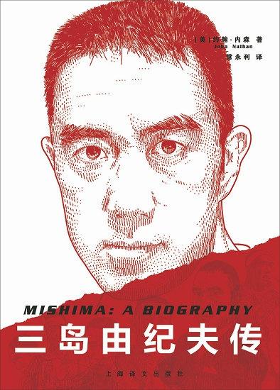 约翰•内森的《三岛由纪夫传》中文版首度出版