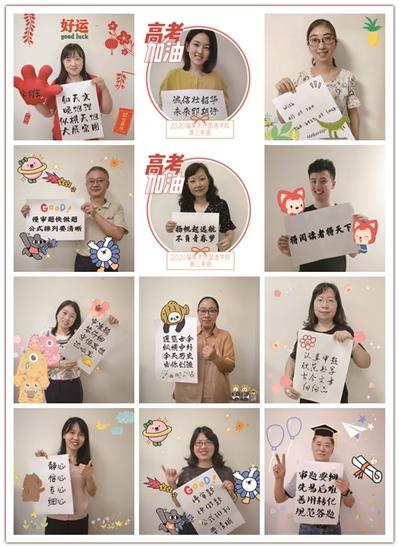 南京外国语学校老师的祝福