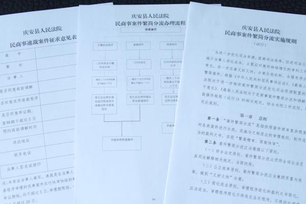 """黑龙江庆安法院:速裁团队""""百日会战""""战果颇丰"""