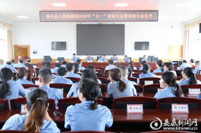 """新化县人民检察院以""""初心不改 ,九九如一""""的精神为党庆生"""