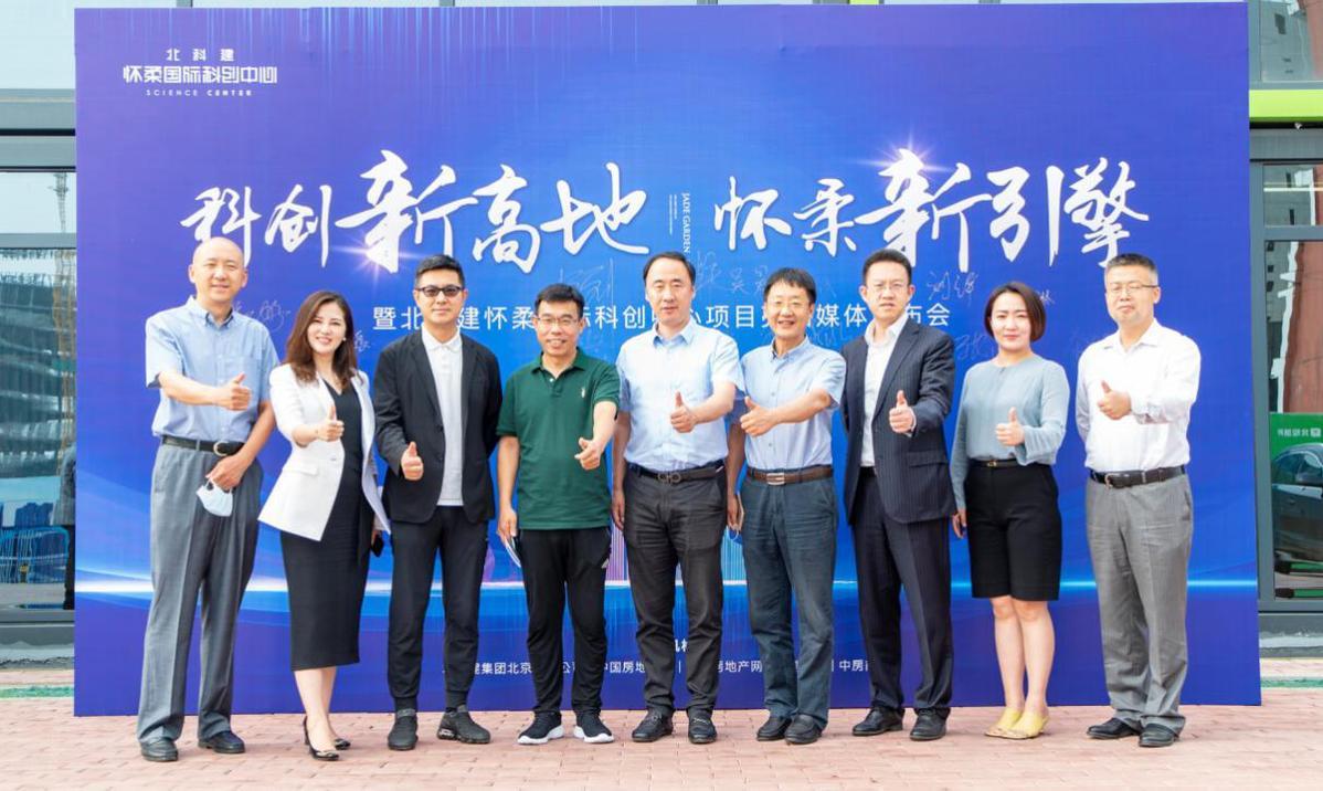 北科建怀柔国际科创中心首度亮相 打造怀柔商圈新地标