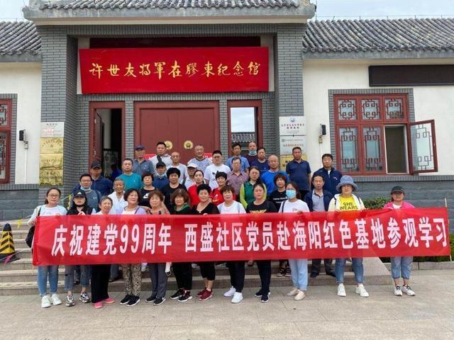 莱州西盛社区党支部组织37名党员到海阳追寻红色印记