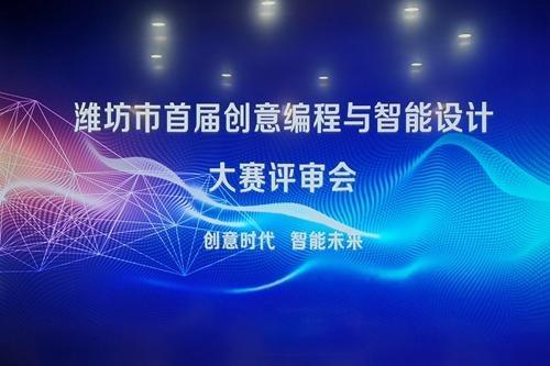 潍坊市首届青少年创意编程与智能设计大赛成功举办