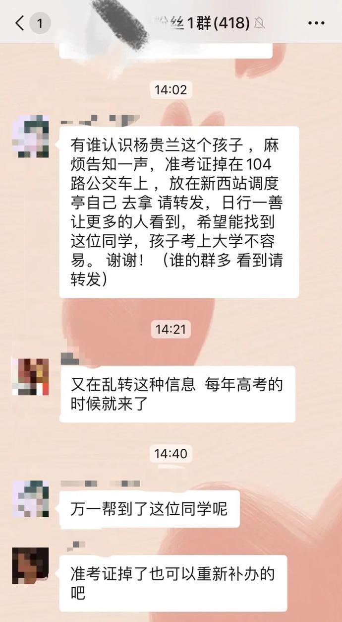 """帮帮""""杨贵兰""""!朋友圈疯传,结果警方证实…"""