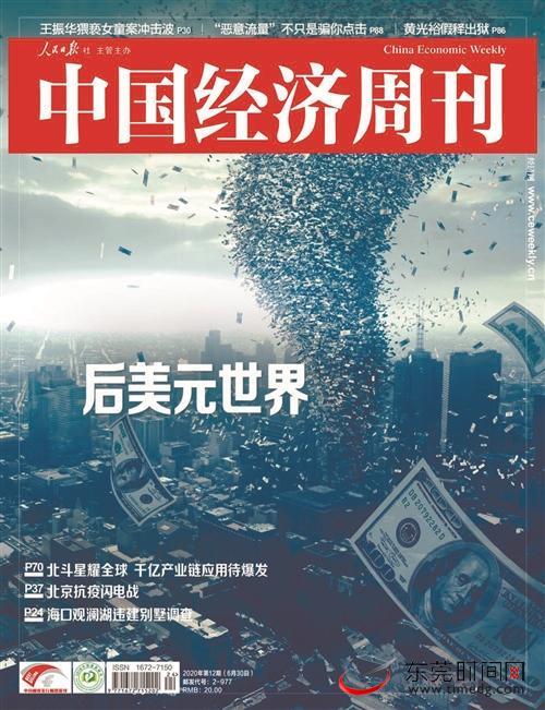 《中国经济周刊》:后美元世界