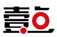 聊城高唐县汇鑫街道红色基因激励创业
