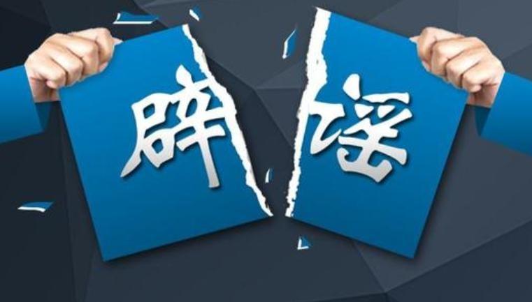"""【合晚快新闻】""""杨桂兰的准考证""""掉公交车上了?假的!"""