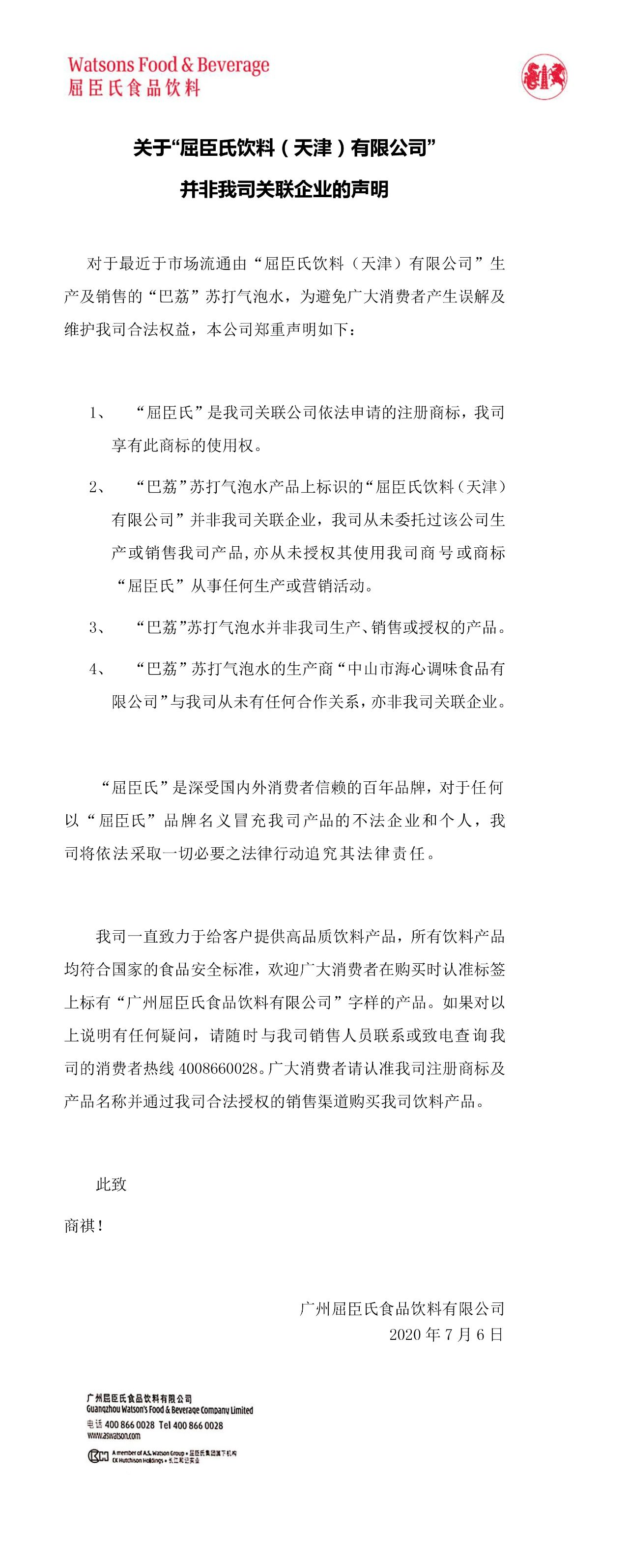 「摩鑫开户」氏声明称与屈臣氏摩鑫开户饮料天津有限公图片