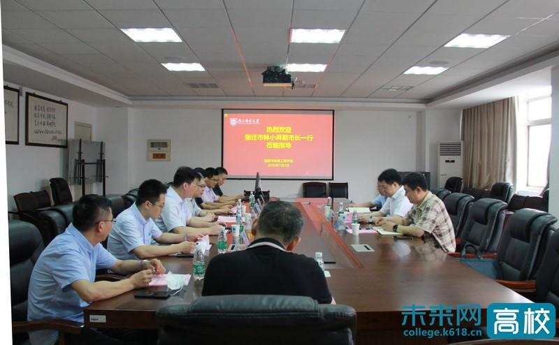 宿迁市领导到南京邮电大学开展会谈合作