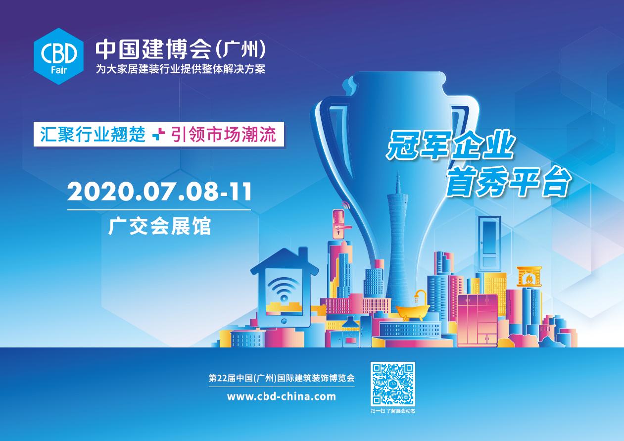 第22届中国建博会(广州),7月8日盛大开幕!