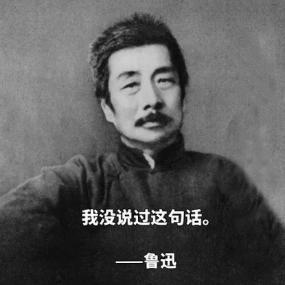 """""""鲁迅先生是百年来中国第一好玩的人"""""""