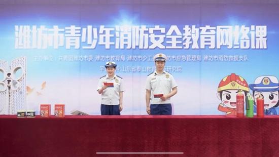 潍坊市举办全市青少年消防安全教育网络课