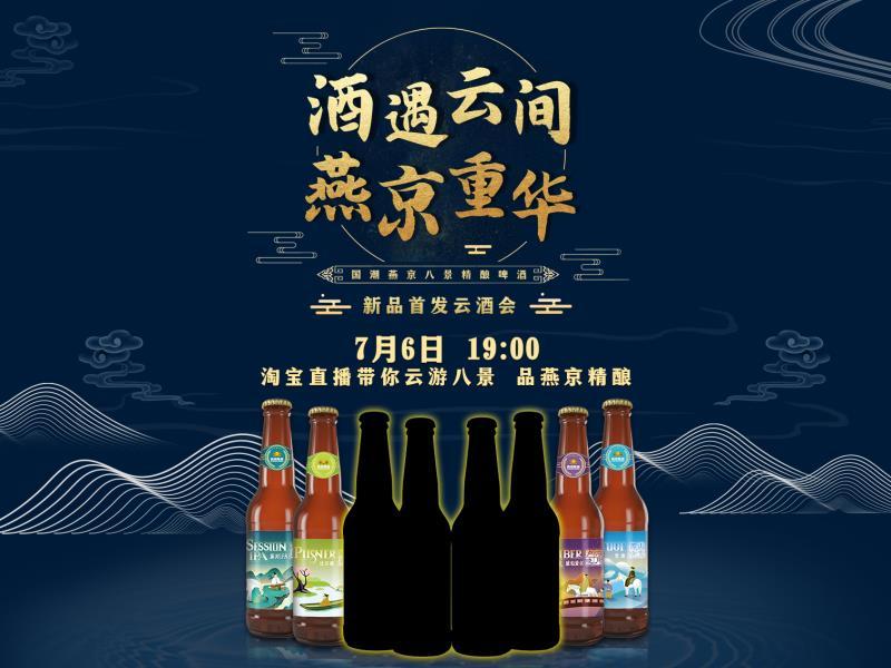 摩天测速:燕京八景精酿啤酒正式摩天测速集结图片