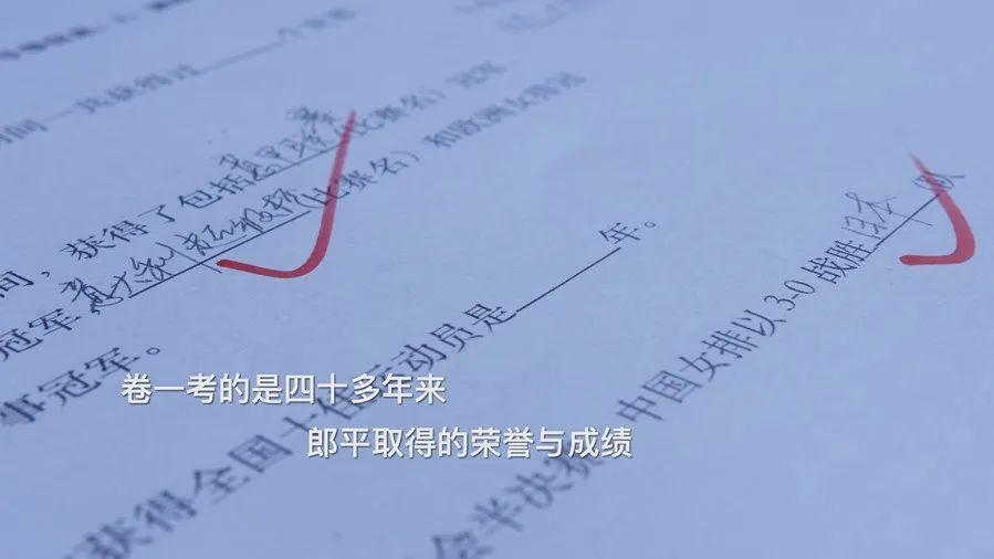 【杏悦】郎平的高考致上场前的你杏悦图片