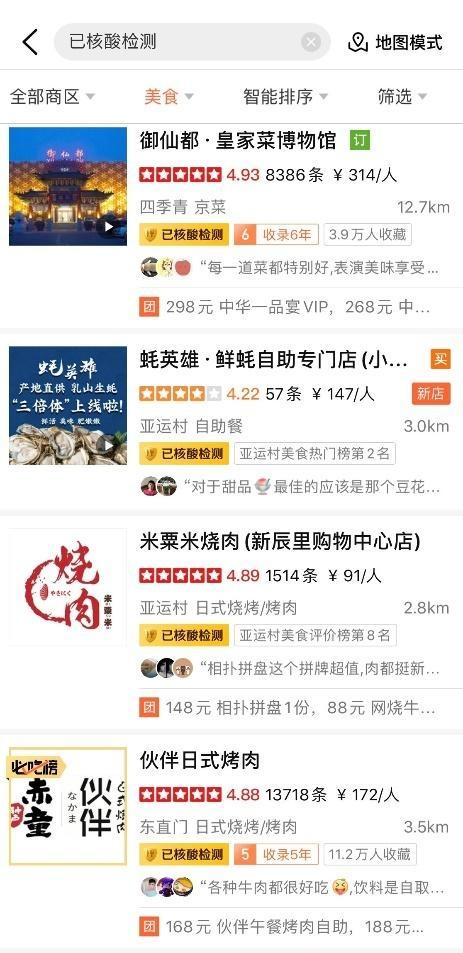 """美团面向北京餐饮商家上线""""已核酸检测""""标签,真功夫、喜茶、那家小馆等多家餐厅通过审核"""