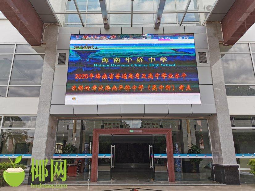 迎战高考丨海南华侨中学:  父母陪考依然是常态
