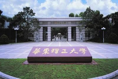华东理工大学新增3个双学士学位项目,2020年开始招生