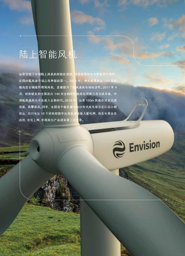 从远景能源陆上风机研发浅看风电行业发展