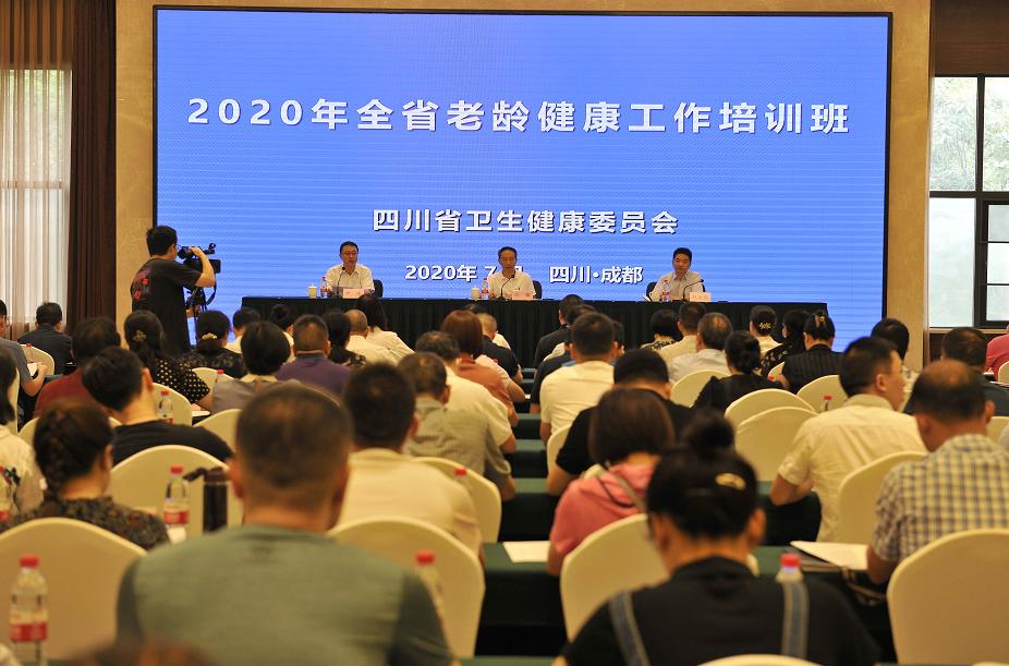 提升老年健康服务能力  四川老龄健康工作培训会在蓉举行