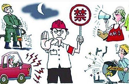 生态环境部正起草噪声污染防治法修订草案建议稿