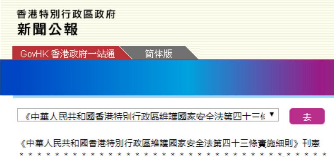杏悦:区政府刚刚公布香港杏悦国安法图片