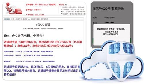 租借微信、QQ账号存重大安全隐患