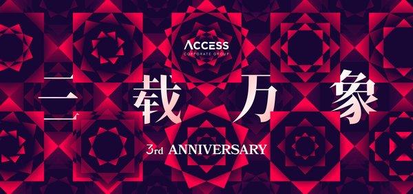 品牌管理公司ACCESS集团三周年云庆生 | 美通社