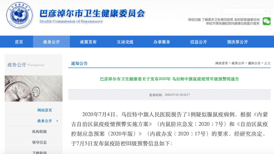 7月第1周全国最受关注的食品安全新闻(中国食安舆情排行榜)