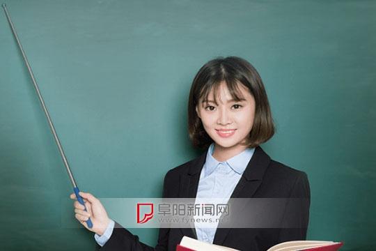 阜阳机电工业学校初中部招聘优秀教师