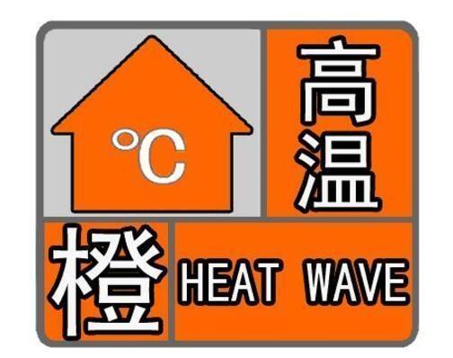 最高气温将升至37℃以上!山西运城和临汾发布高温橙色预警
