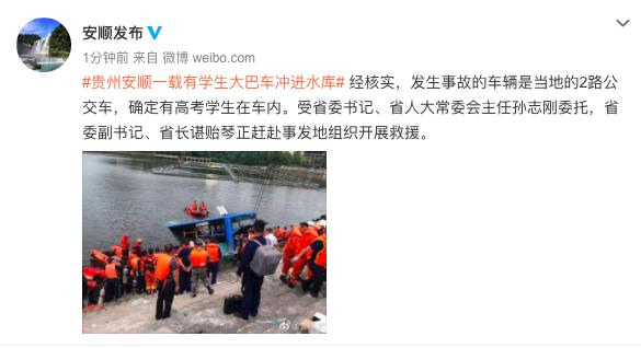 贵州安顺一公交车坠入水库 官方确认有高考生在车内图片