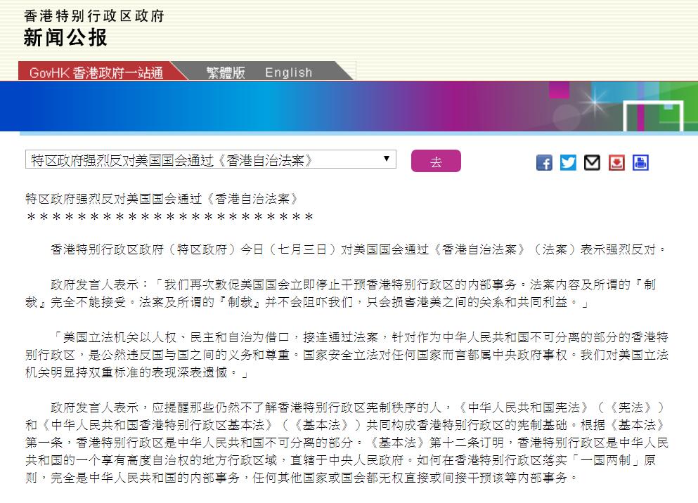 日媒:日本政府涉港政策与美国保持距离图片