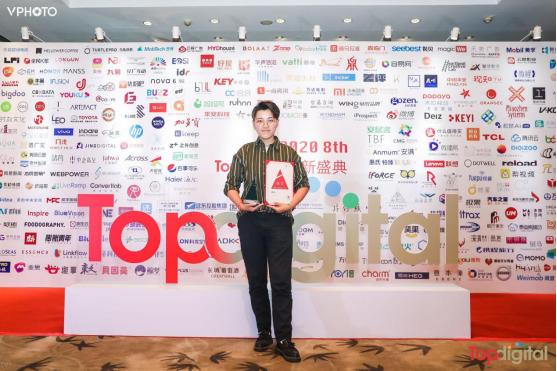 如涵斩获两项TopDigital创新营销奖,IP营销+红人KOL营销获行业肯定
