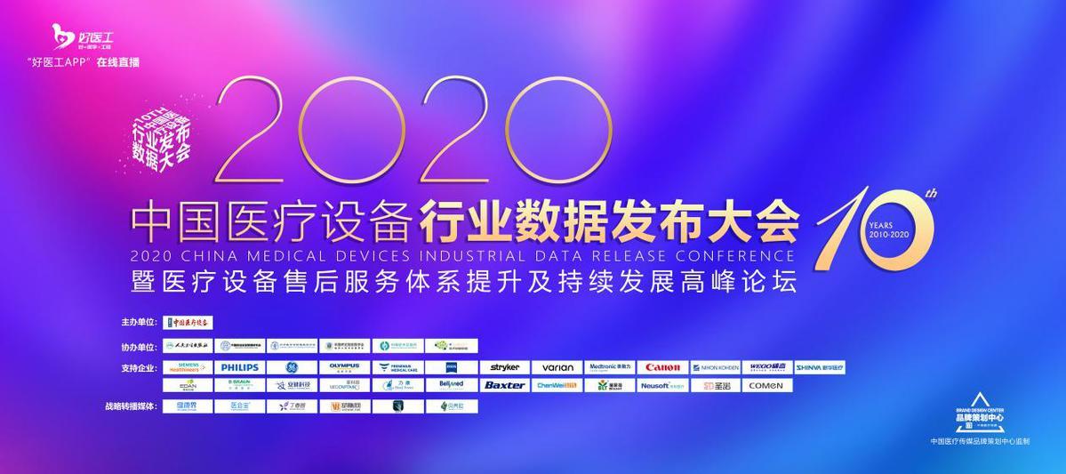 《中国医疗器械行业数据报告》蓝皮书线上发布