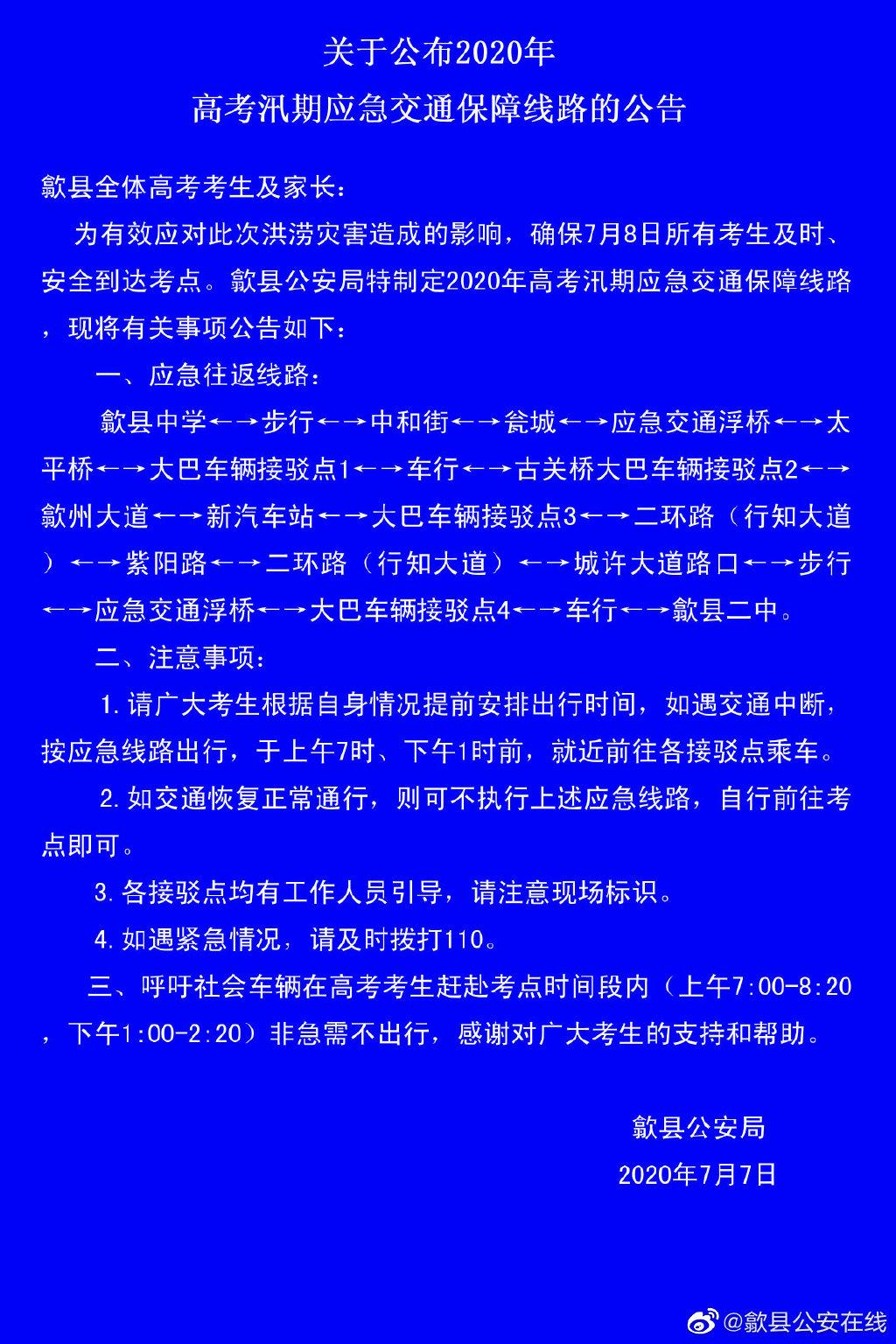 杏悦,县制杏悦定2020年高考汛期应急交通线图片