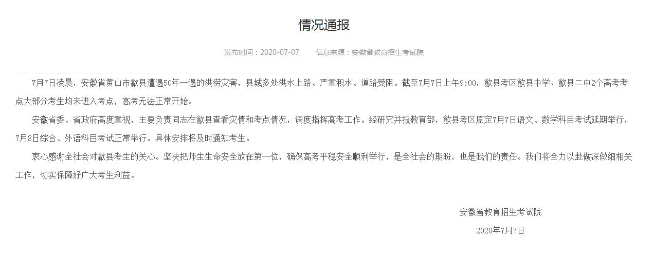 「杏悦」考语文数学推迟8日考试杏悦正常进行图片