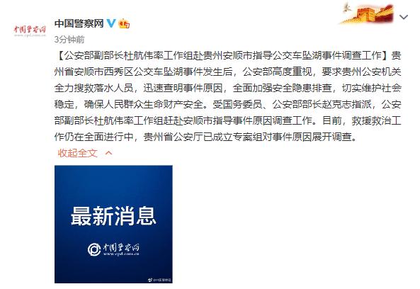 【杏悦】部副部长杜航伟赴贵州安顺杏悦指导公交坠湖事图片