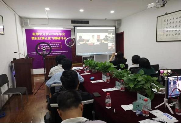 天津市法学会犯罪学分会社区矫正法研讨会成功举办
