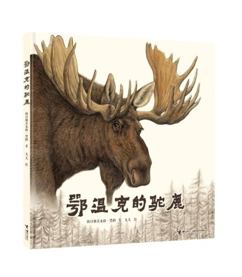 中国作家格日勒其木格-黑鹤的《鄂温克的驼鹿》入选2020年度IBBY荣誉榜单