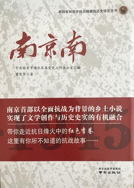 南京首部抗战乡土小说《南京南》在溧水发布