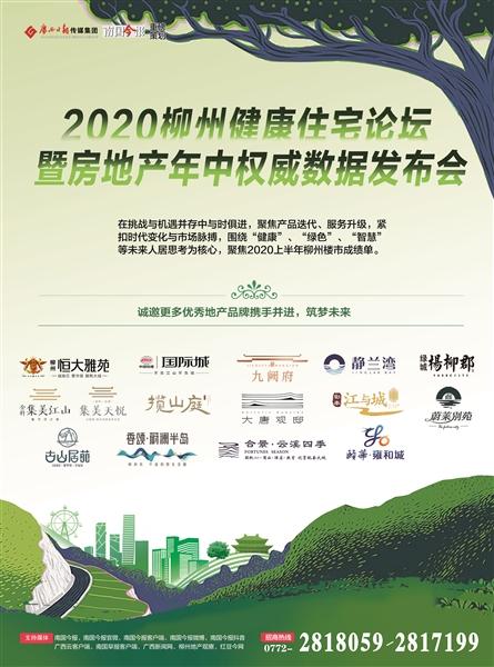 2020柳州健康住宅论坛暨房地产年中权威数据发布会