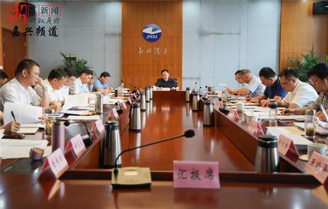 部署下一阶段重点工作!嘉兴港区召开党工委全体(扩大)会议