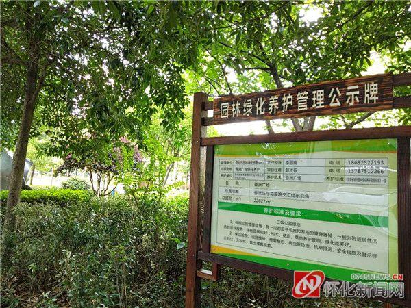 怀化城区广场新增绿化公示牌13块