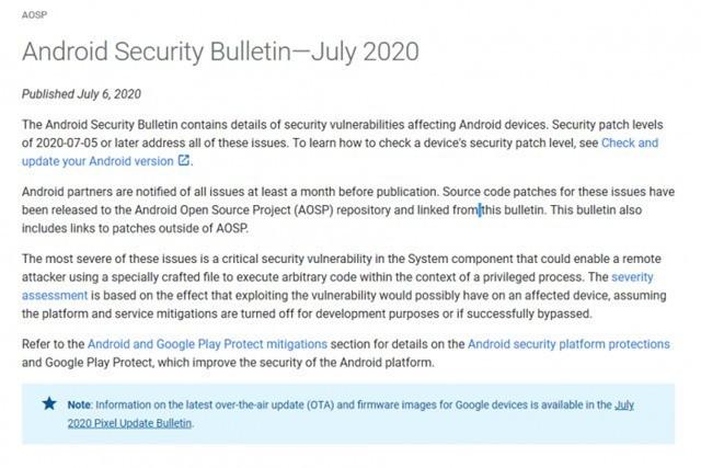 7月份Android安全公告公布 已修复多个严重漏洞