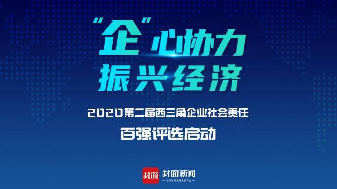 """成都美年大健康获颁""""2020西三角企业社会责任十大战疫先锋奖"""""""